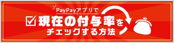 PayPayアプリで現在の付与率をチェックする方法