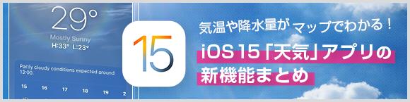 気温や降水量がマップでわかる! iOS15「天気」アプリの新機能まとめ