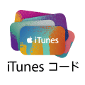 iTunes コード販売