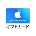 App Store & iTunesギフトカード販売