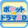 ポケット★ドラマCD