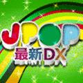 J-POP最新DX