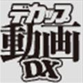 デカップ動画DX