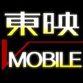 東映Vモバイル