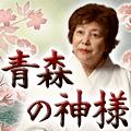 青森の神様◆木村藤子