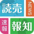 NEWS読売・報知