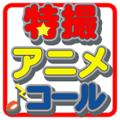 特撮アニメ♪コール