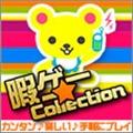 暇ゲー★Collection