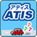 ATIS交通情報