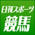 日刊スポーツ競馬