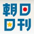 朝日・日刊スポーツ