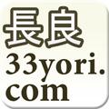 長良33yori.com