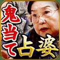 鬼当て占婆◆阪香季