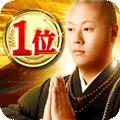 未来照らす霊能僧◆天祐