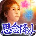 神懸り能力者◆瀧上阿珠