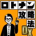 ロトナン攻略法DX