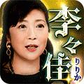 恋成就の神占師◆李々佳