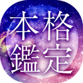 占い放題★本格鑑定DX