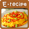 E・レシピ