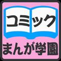 コミック★まんが学園