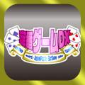 定番ゲームDX