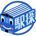駅探★乗換案内
