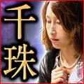 タロット魔術師◆千珠
