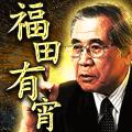 占界最高権威◆福田有宵
