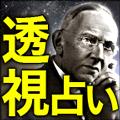 世界3大予言者エドガー