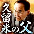久留米の父◆丸山聖人