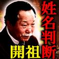 姓名判断開祖◆桜宮史誠