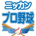 ニッカンプロ野球