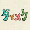 ダイスケ☆ハイツ