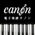 電子楽譜カノン