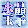 エレメンタル◆水晶玉子