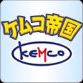 ケムコ帝国