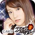 AKB48ファイター