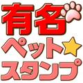 有名ペット☆スタンプ