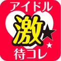 アイドル激☆待コレ