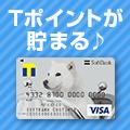 SBのプリペイドカード
