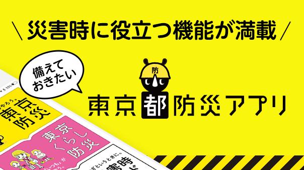 災害時に役立つ機能が満載 備えておきたい「東京都防災アプリ」